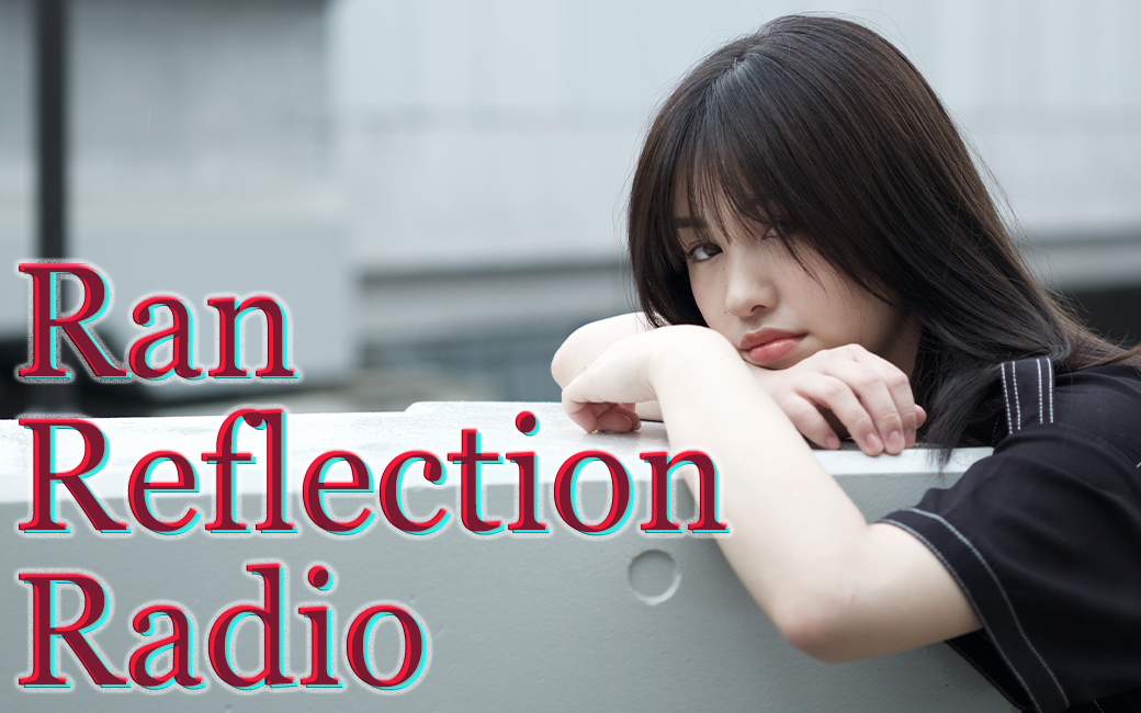 〈終〉Ran Reflection Radio
