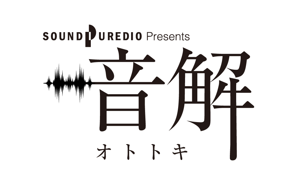 音解《オトトキ》|番組一覧|FM FUKUOKA (エフエム福岡)
