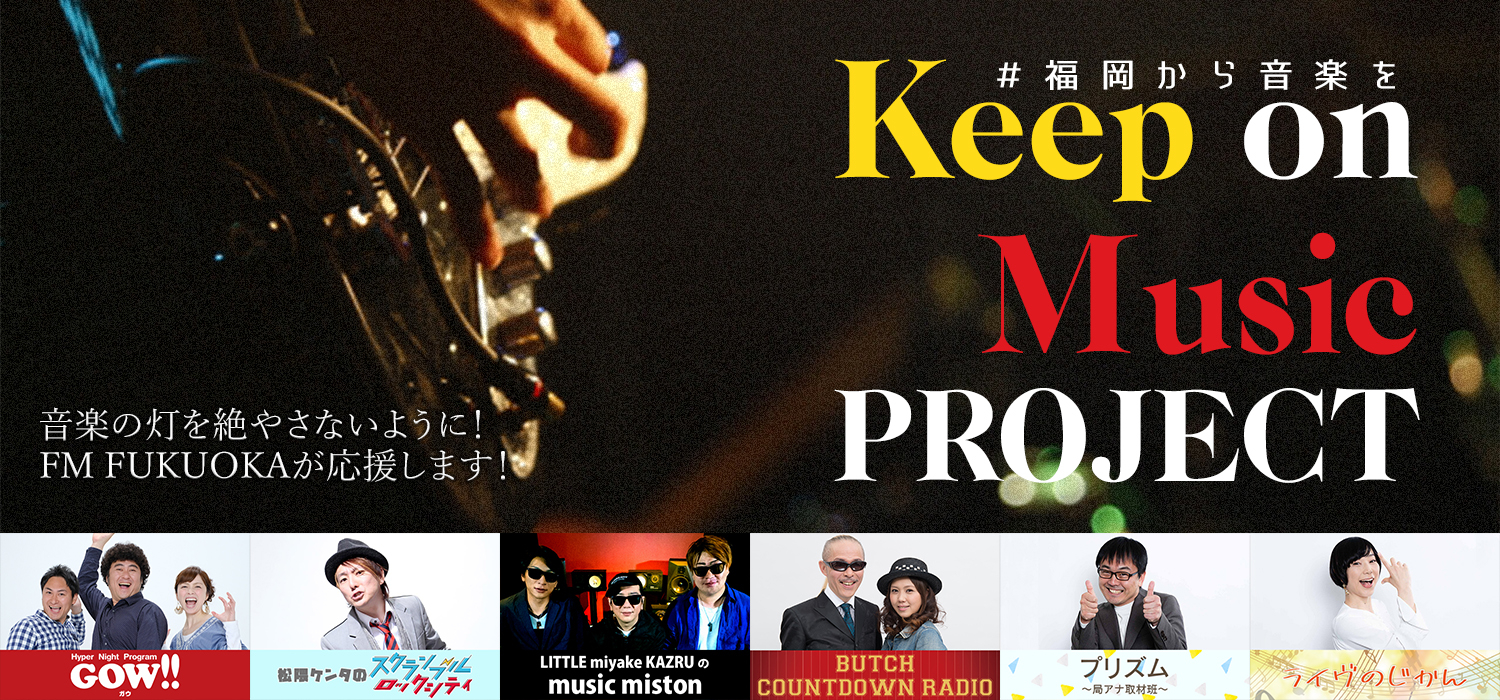 #福岡から音楽を「Keep on Music PROJECT」